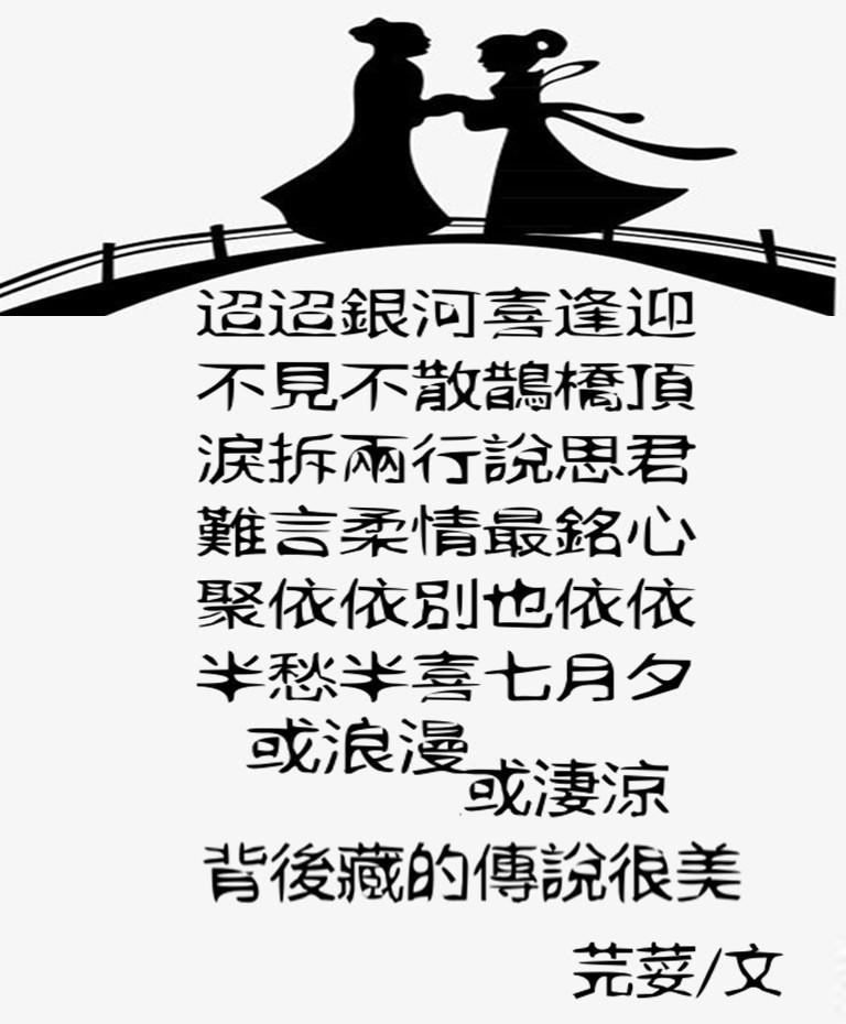 七月七甜蜜蜜       佐藤千晴/文