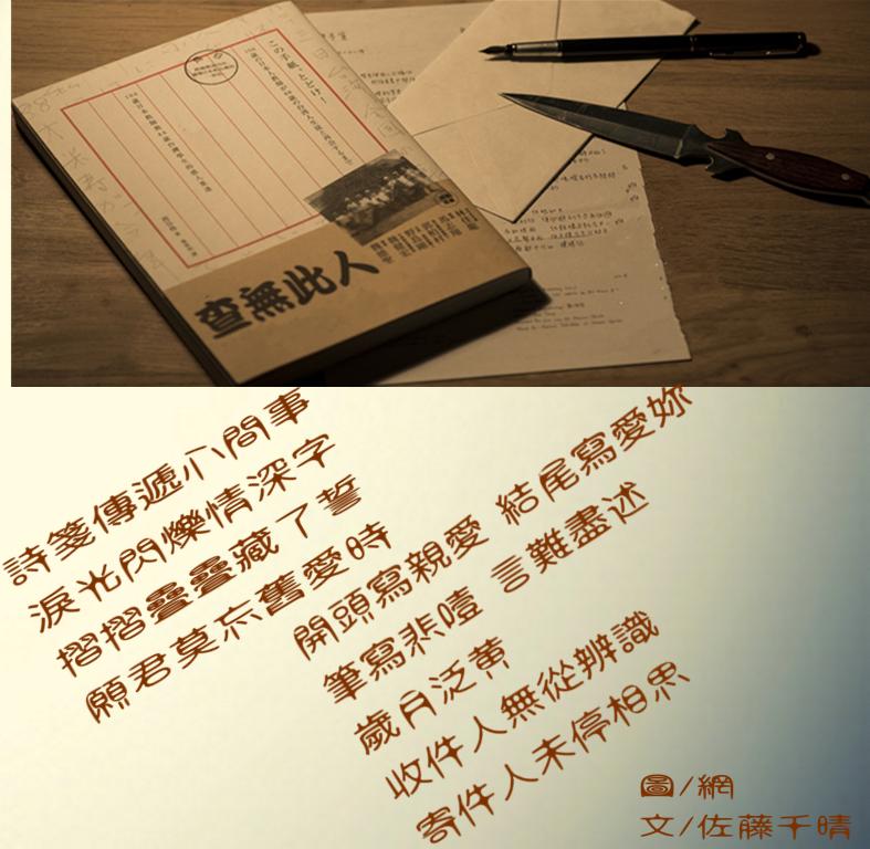 寄不出の情書     佐藤千晴/文